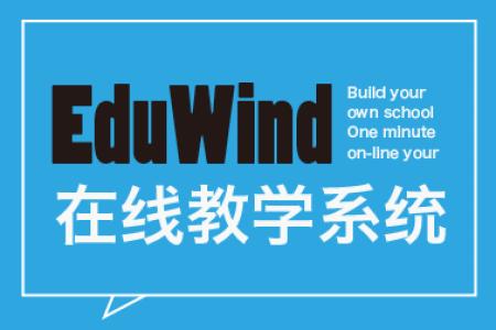 如何搭建自己的网络在线课堂